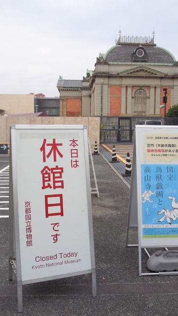 京都国立博物館・休館