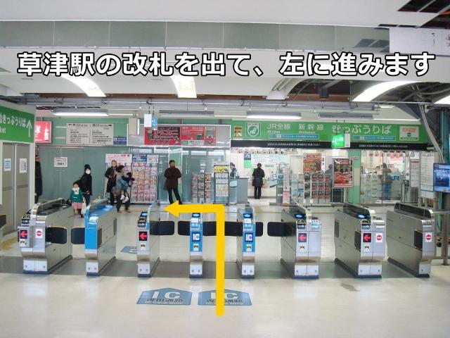 草津駅の改札を出て、左に進みます