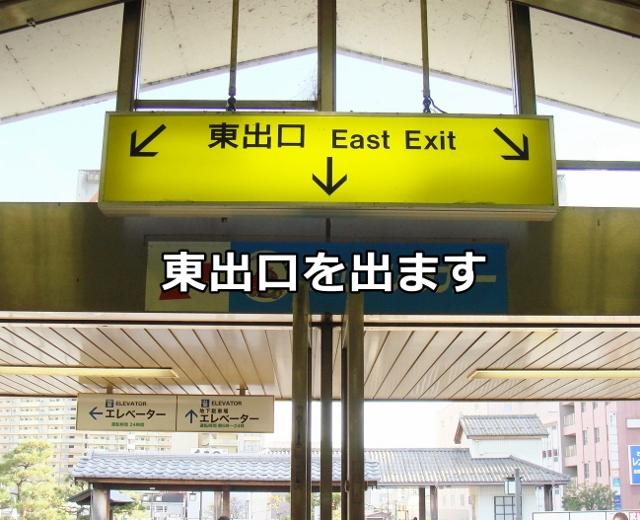 草津駅・東出口を出ます