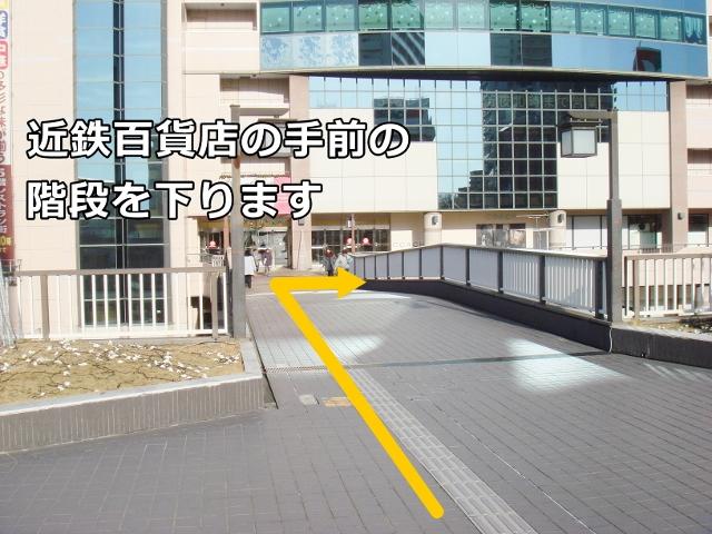 近鉄百貨店の手前の階段を下ります。