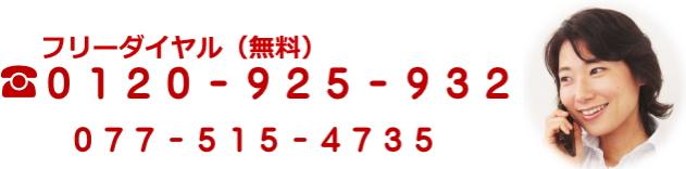 電話番号:0120-925-932,077-515-4735