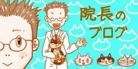 滋賀草津カイロ・院長のブログ