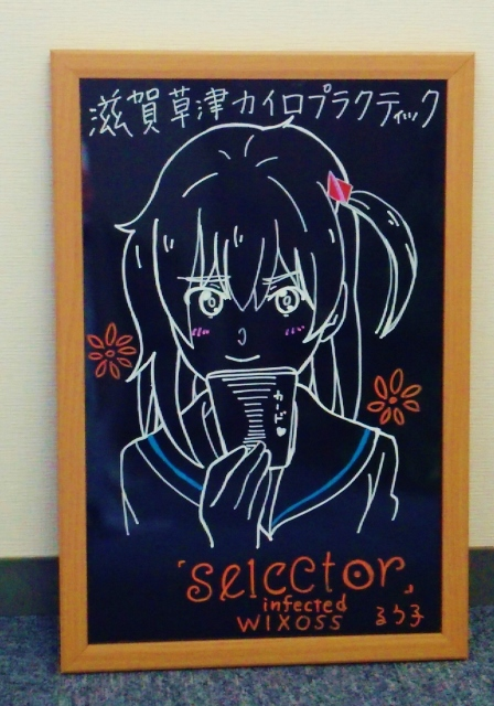 『selector infected WIXOSS』