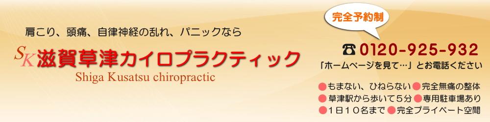 【草津市の整体】 病院関係者も通う「滋賀草津カイロプラクティック」
