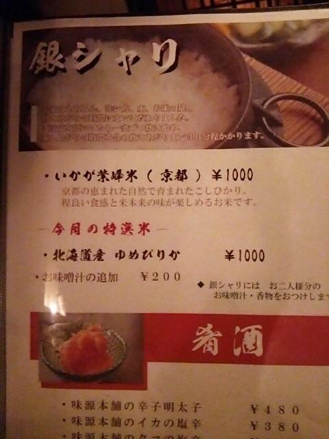 まそほ 京都店 メニュー