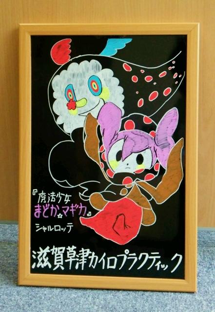 「魔法少女まどか☆マギカ」お菓子の魔女シャルロッテ