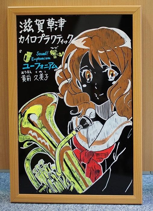 「響け!ユーフォニアム」黄前久美子