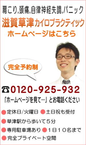 滋賀草津カイロプラクティック(整体・気功)