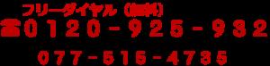電話番号0120-925-932,077-515-4735