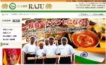 インドカレー専門店・RAJU