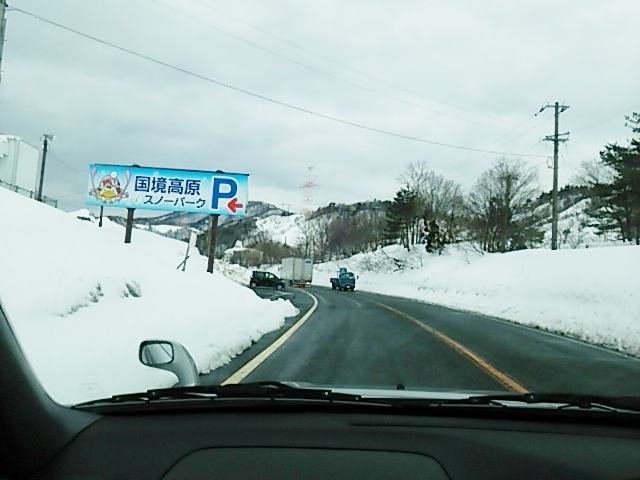 国境スキー場
