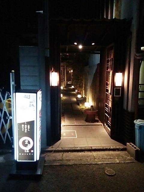まそほ 京都店