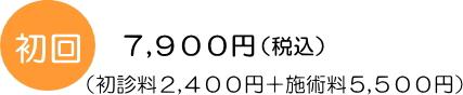 初回料金7,900円(初診料2,400円+施術料5,500円)