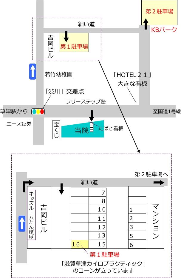 滋賀草津カイロプラクティック整体院・駐車場地図
