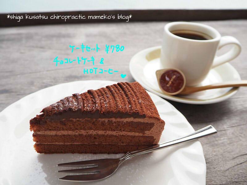 チョコケーキ&コーヒー