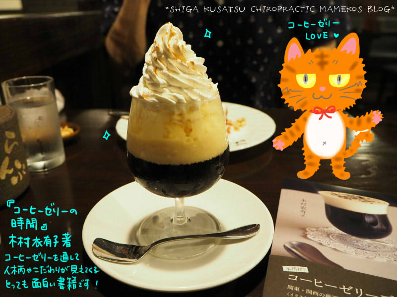 コーヒーゼリー