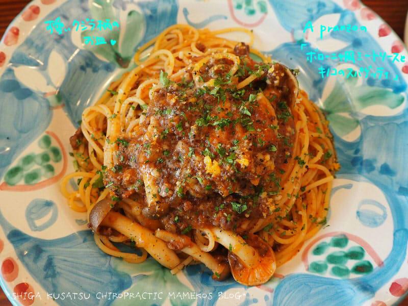 ボローニャ風ミートソースとキノコのスパゲッティ