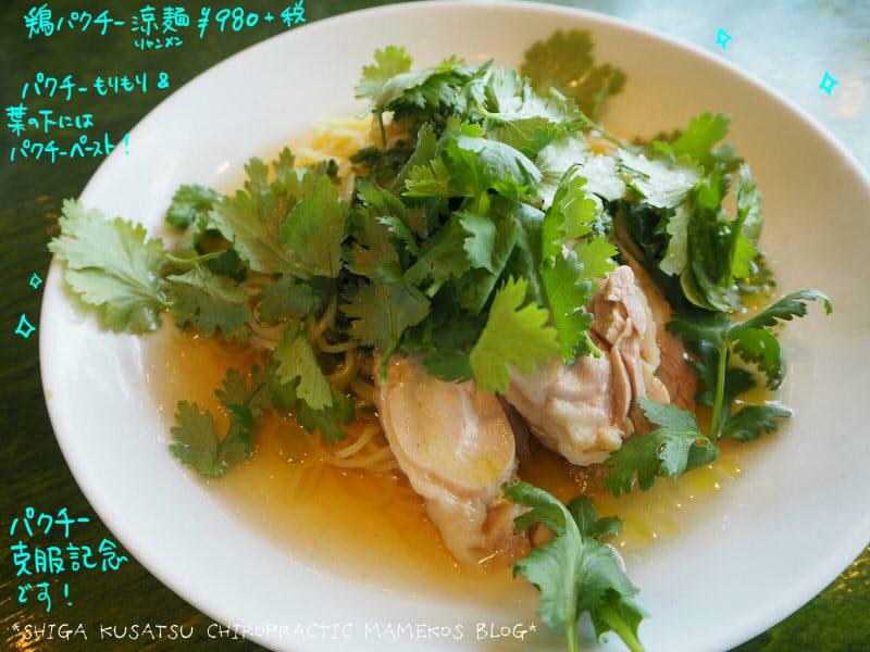 鶏パクチー涼麺