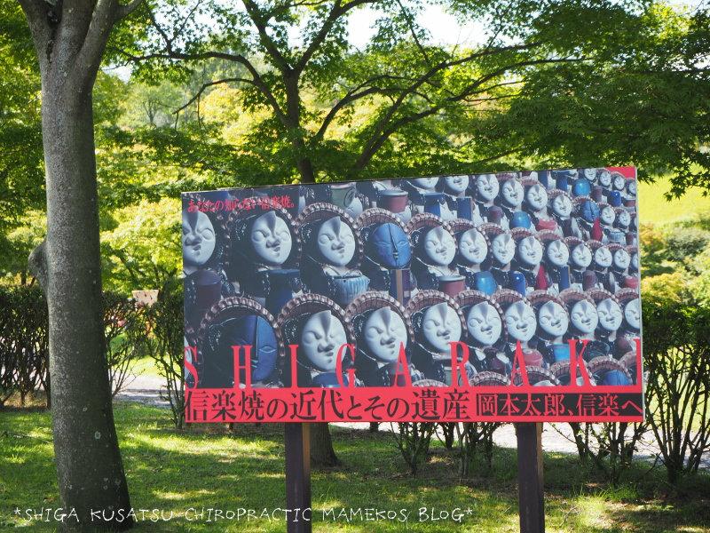 信楽焼きのたぬきと岡本太郎のコラボ看板
