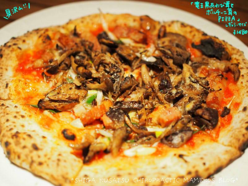 竜王黒あわび茸とポルチーニ茸のPIZZA