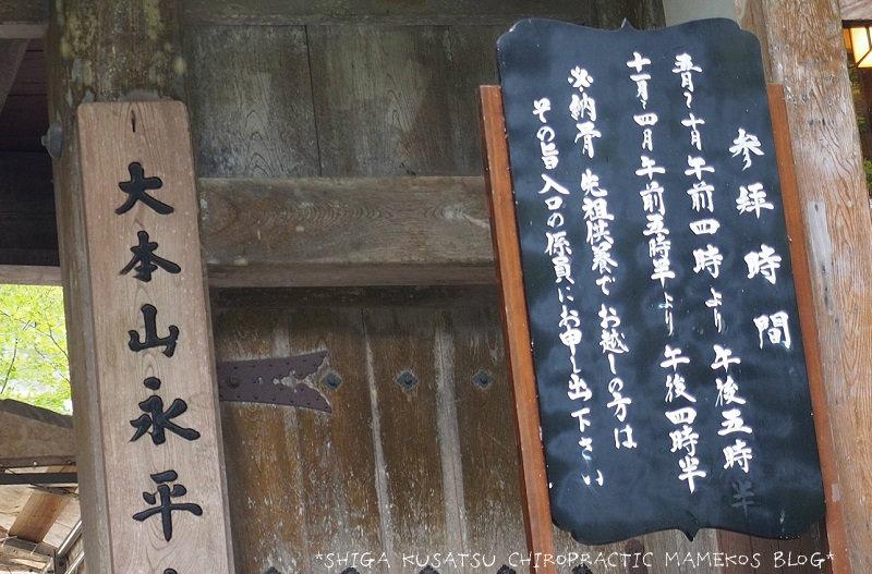 永平寺参拝時間