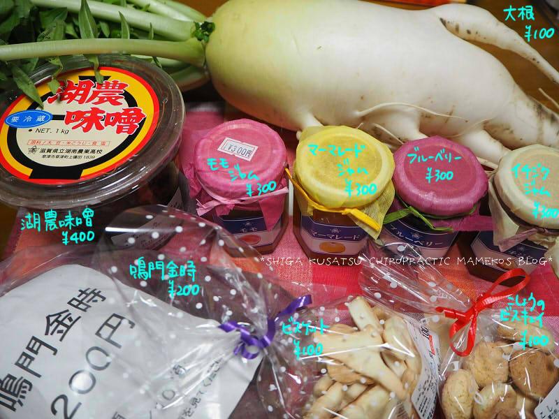 湖南農業高校の商品