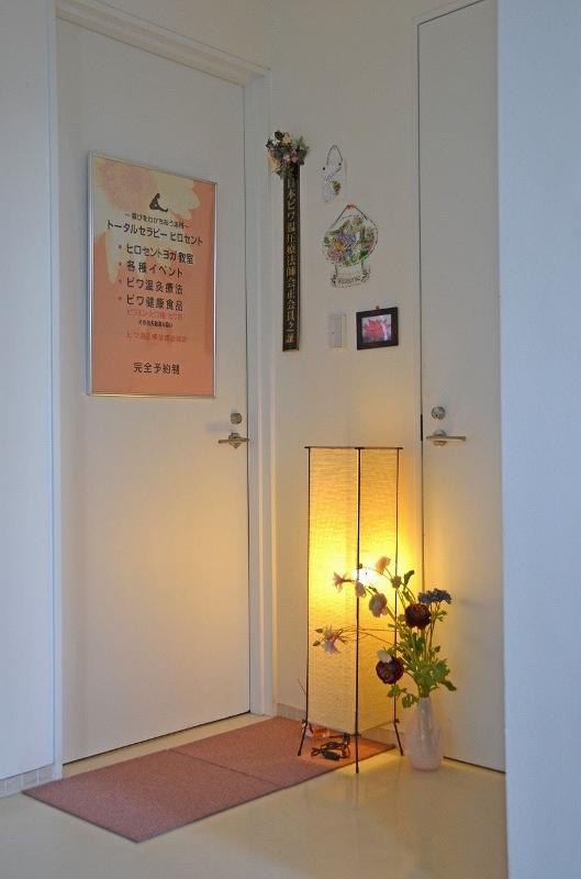 ヒロセント玄関